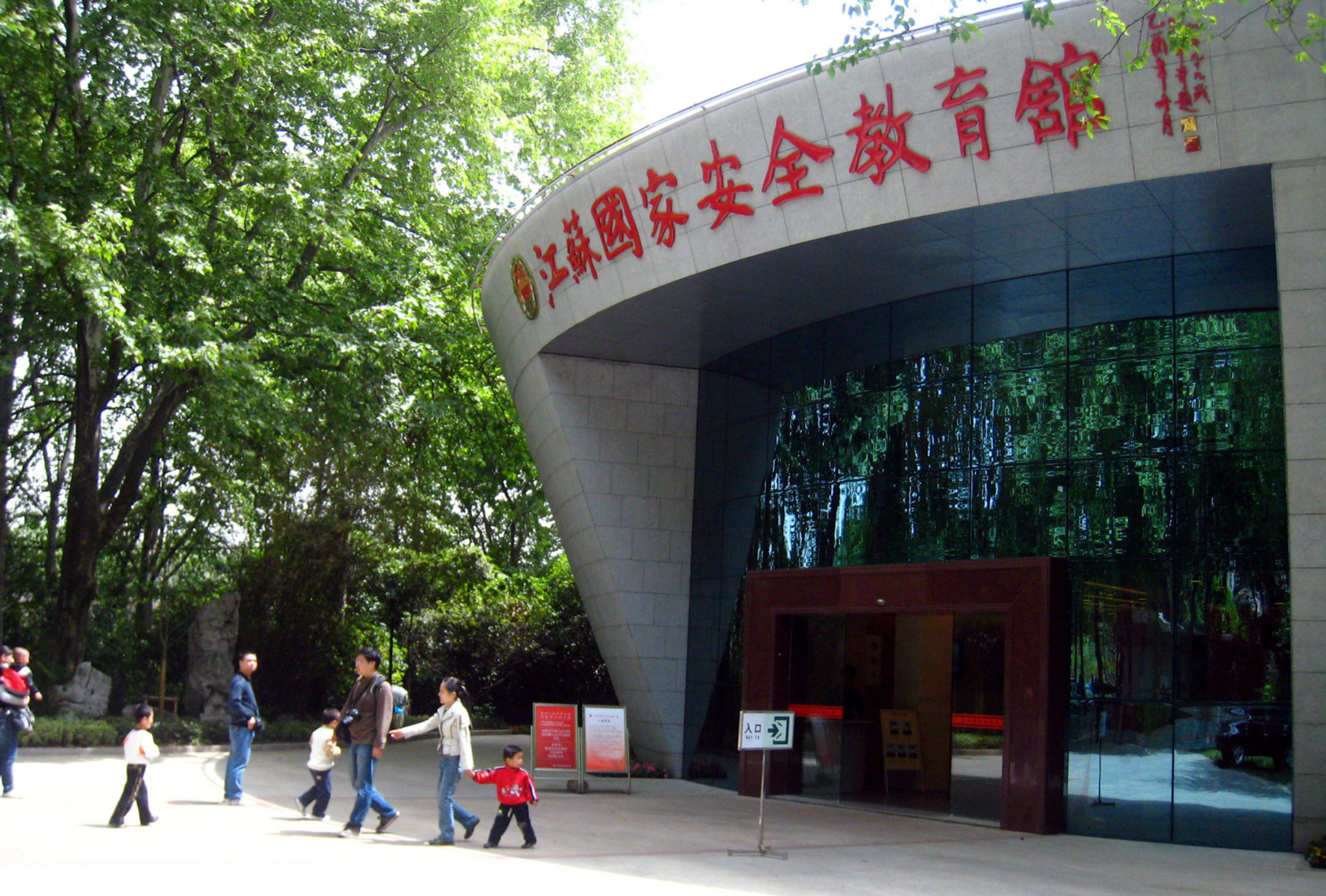 Jiangsu National Security Education Museum