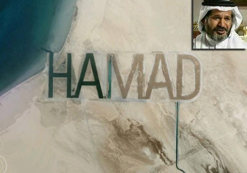 Sheikh Hamad Bin Hamdan Al Nahyan